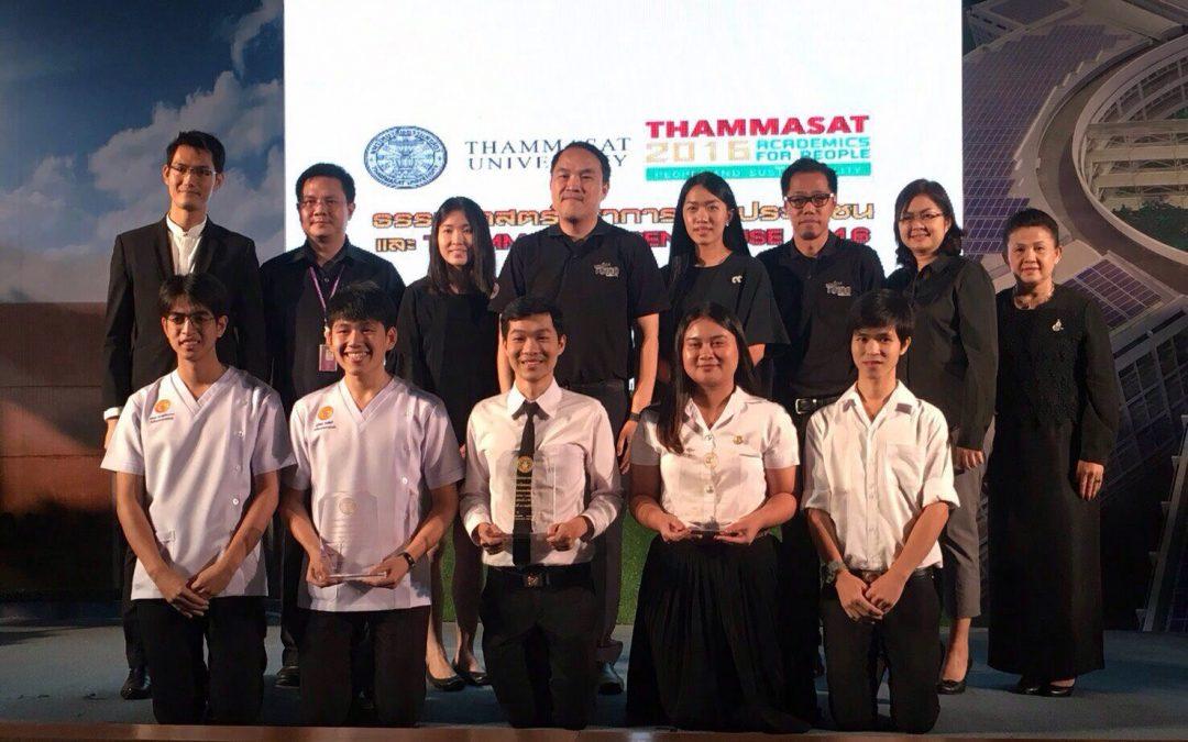ภาควิชากายภาพบำบัด ได้รับรางวัลรองชนะเลิศอันดับที่ 2 จากการประกวด Service Learning