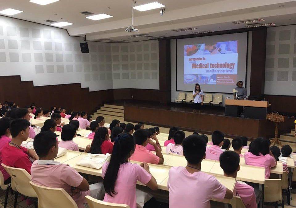 โครงการการแนะแนวการศึกษาแก่นักเรียนมัธยมปลาย (สวมกาวน์ก้าวสู่โดม ครั้งที่ 3)