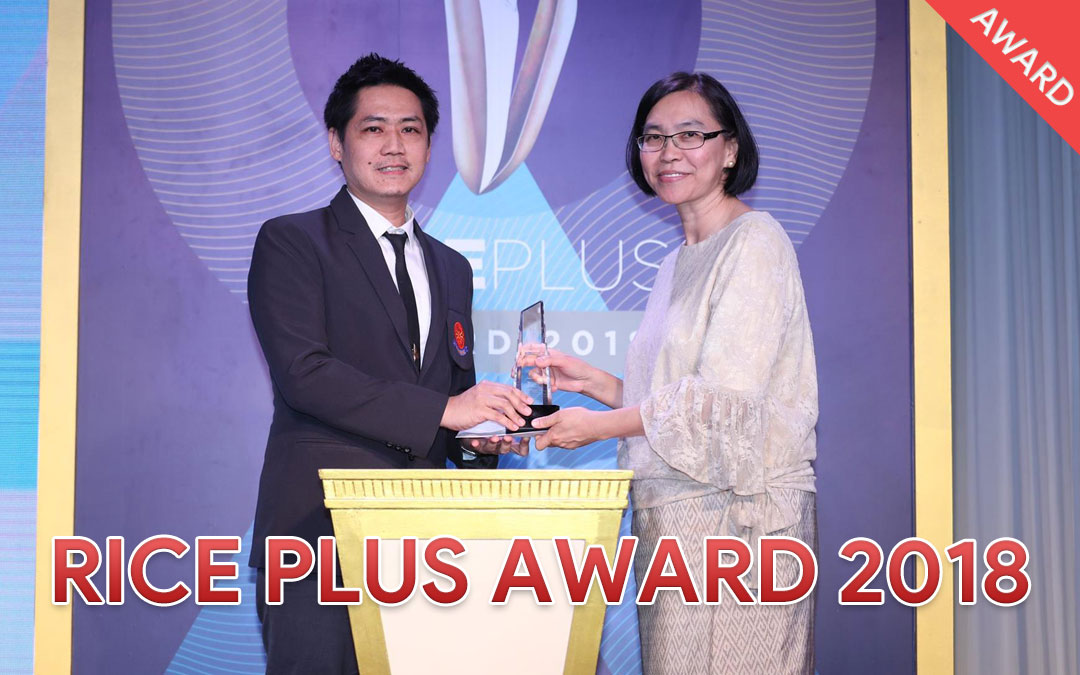 Assist. Prof. Dr. Chollanot Kaset received the 2nd runner up award of RICE PLUS AWARD 2018