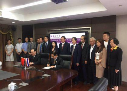 ประชุมแลกเปลี่ยนทางวิชาการระหว่างมหาวิทยาลัยธรรมศาสตร์  กับ Nanjing University สาธารณรัฐประชาชนจีน