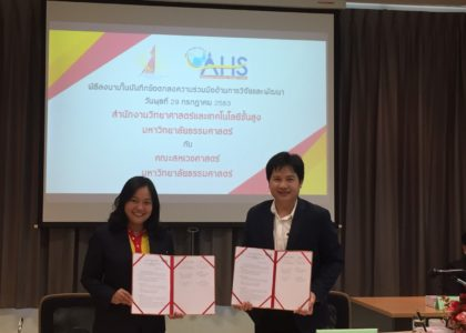 Dean of Faculty of Allied Health Sciences,  Assoc. Prof. Dr. Plaiwan Satthanon signed the Memorandum of Understanding with the Office of Science and High Technology on 30 July 2020.