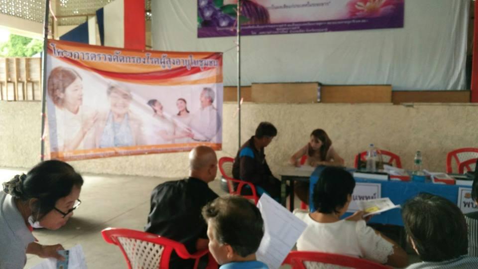 ตรวจสุขภาพประชาชน เทศบาลตำบลบ้านใหม่ จ. ปทุมธานี