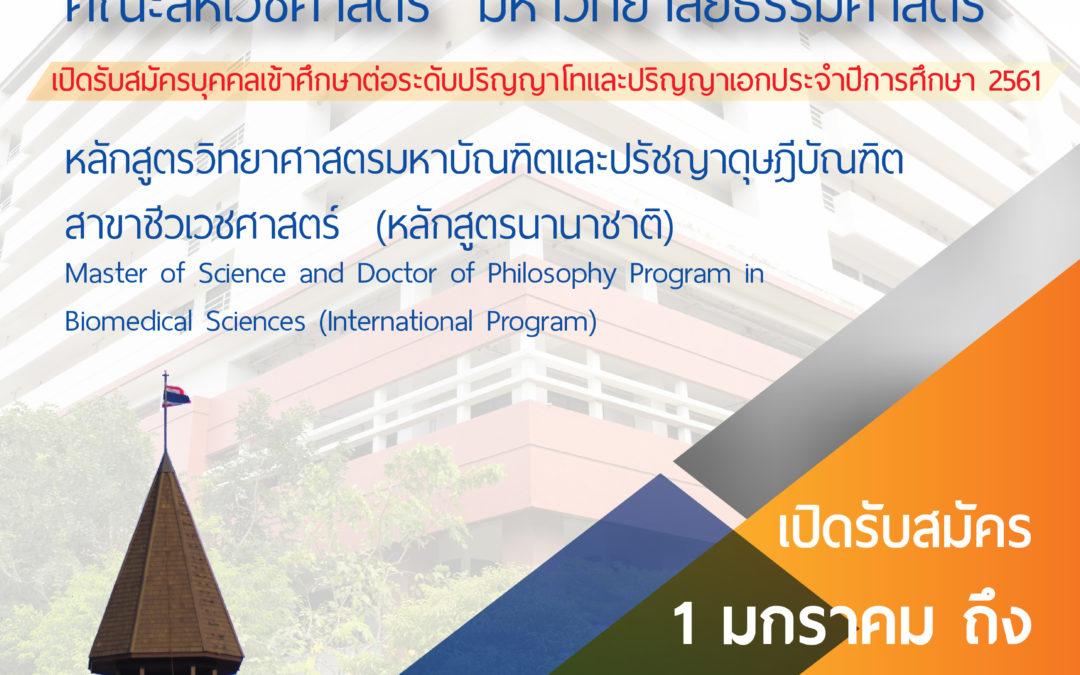 คณะสหเวชศาสตร์ มหาวิทยาลัยธรรมศาสตร์ เปิดรับสมัครนักศึกษา ระดับปริญญาเอกหลักสูตรวิทยาศาสตรมหาบัณฑิตและปรัชญาดุษฎีบัณฑิต สาขาชีวเวชศาสตร์ (หลักสูตรนานาชาติ) ประจำปีการศึกษา 2562 ตั้งแต่วันที่ 1 มกราคม – 17 มีนาคม 2562
