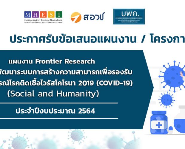 บพค. เปิดรับข้อเสนอแผนงาน/โครงการ Frontier Research และการพัฒนาระบบการสร้างความสามารถ เพื่อรองรับสถานการณ์โรคติดเชื้อไวรัสโคโรนา 2019 (COVID-19) (Social and Humanity)