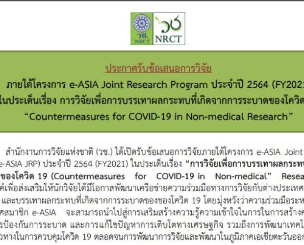 สำนักงานการวิจัยแห่งชาติรับข้อเสนอการวิจัย ภายใต้โครงการe-ASIA Joint Research Programประจำปี2564 (FY2021)ในประเด็นเรื่อง การวิจัยเพื่อการบรรเทาผลกระทบที่เกิดจากการระบาดของโควิด19