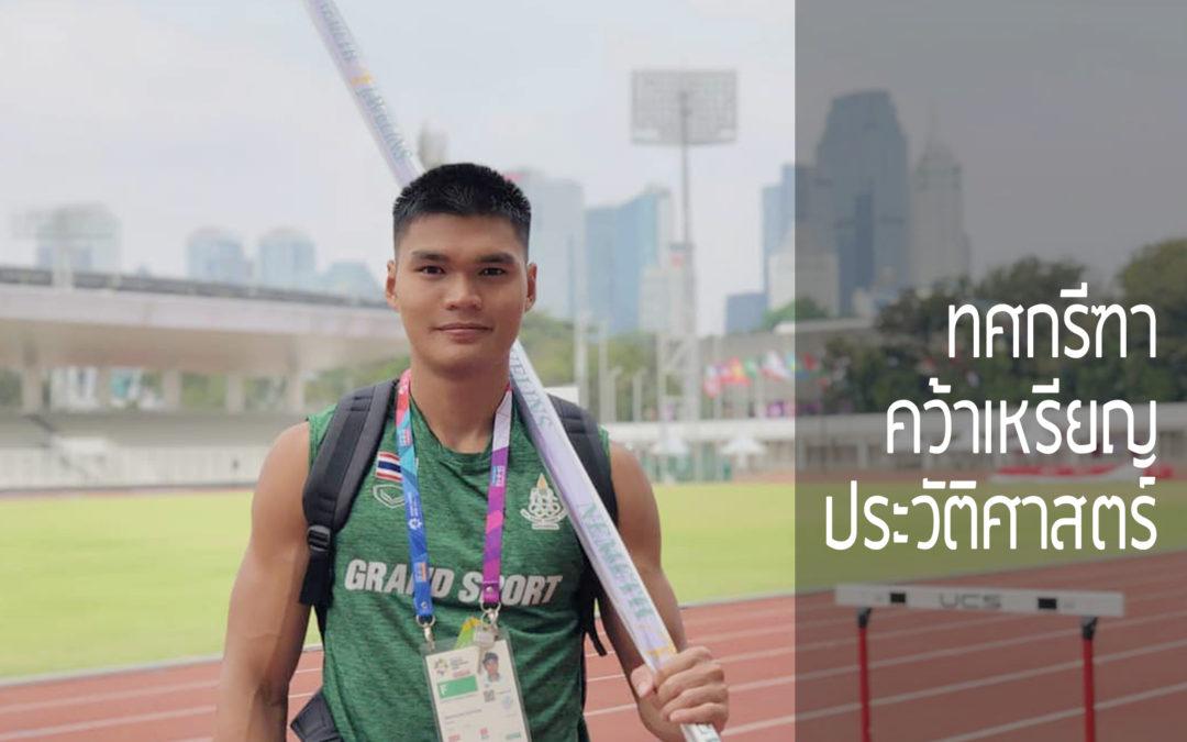 ขอแสดงความยินดีกับ ส.ต.ต.สุทธิศักดิ์ สิงหขรณ์ นักศึกษาสาขาการจัดการกีฬา คณะสหเวชศาสตร์ ในโอกาสได้รับเหรียญเงิน ทศกรีฑา ในการแข่งขันกีฬาเอเชี่ยนเกมส์ ณ ประเทศอินโดนีเซีย 2018