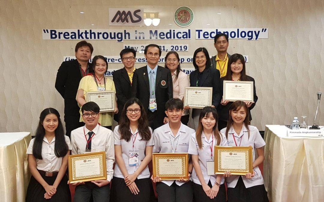 ขอแสดงความยินดีกับนักศึกษาภาควิชาเทคนิคการแพทย์