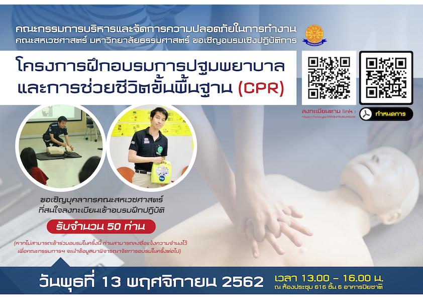 ขอเชิญร่วมโครงการฝึกอบรมการปฐมพยาบาล และการช่วยชีวิตขั้นพื้นฐาน (CPR)