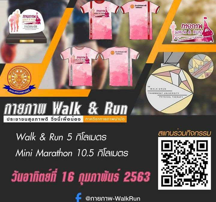 """เชิญชวนท่าน เข้าร่วม กิจกรรม """"กายภาพ Walk & Run ประชาชนสุขภาพดี วิ่งนี้เพื่อน้อง"""" วันอาทิตย์ที่ 16 กุมภาพันธ์ 2563 สามารถเข้าร่วม 5 กิโลเมตร และ 10 กิโลเมตร มาร่วมกับพวกเรา"""