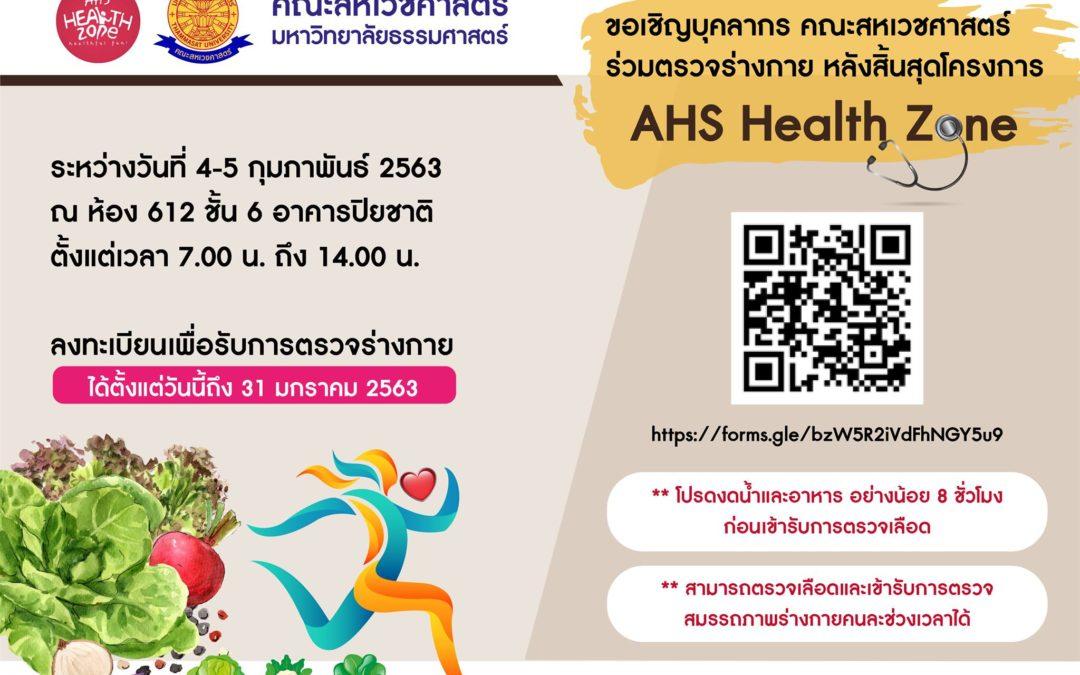 ขอเชิญบุคลากร คณะสหเวชศาสตร์ร่วมตรวจร่างกาย หลังสิ้นสุดโครงการ AHS Health Zone ระหว่างวันอังคารที่ 4 กุมภาพันธ์ 2563 ถึง 5 กุมภาพันธ์ 2563