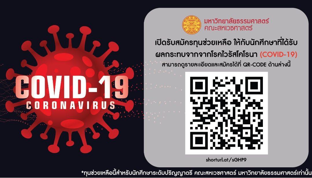 ประกาศคณะสหเวชศาสตร์ เรื่อง ทุนการศึกษาช่วยเหลือนักศึกษาผู้ได้รับผลกระทบจากโรคติดเชื้อไวรัสโคโรนา 2019 (COVID-19) ภาคเรียนที่ 2 ปีการศึกษา 2562 จํานวน 70 ทุน