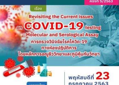 "Live สด การบรรยาย เรื่อง ""Revisiting the Current issues on COVID-19 testing : Molecular and Serological Assay การตรวจวินิจฉัยโรคโควิด-19 ทางห้องปฏิบัติการ โดยหลักการอณูชีวิทยาและภูมิคุ้มกันวิทยา"" โดย ผู้ช่วยศาสตราจารย์ ดร.จีระพงษ์ ทะนงศักดิ์ศรีกุล"