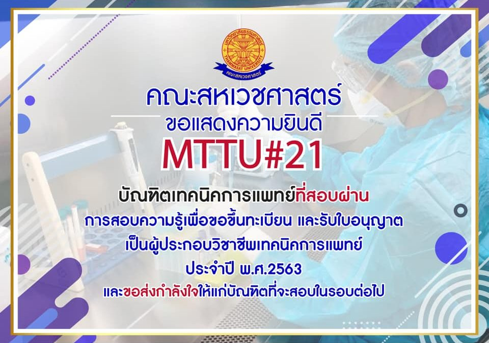 ขอแสดงความยินดีกับบัณฑิตเทคนิคการแพทย์ MTTU#21 ที่สามารถสอบใบประกอบวิชาชีพเทคนิคการแพทย์ผ่าน ประจำปี พ.ศ. 2563 และขอส่งกำลังใจให้แก่บัณฑิตที่จะสอบรอบต่อไป