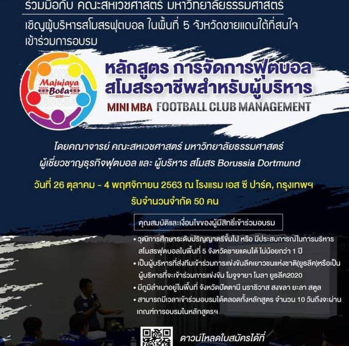 การกีฬาแห่งประเทศไทย ร่วมมือกับ คณะสหเวชศาสตร์ มหาวิทยาลัยธรรมศาสตร์ ขอเชิญผู้บริหารสโมสรฟุตบอล ในพื้นที่ 5 จังหวัดชายแดนใต้ที่สนใจ เข้าร่วมการอบรมหลักสูตร การจัดการฟุตบอลสโมสรอาชีพสำหรับผู้บริหาร