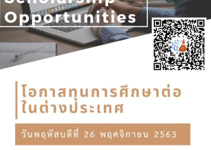 International Scholarship Oppotunities โอกาสทุนการศึกษาต่อในต่างประเทศ วันพฤหัสบดีที่ 26 พฤศจิกายน 2563