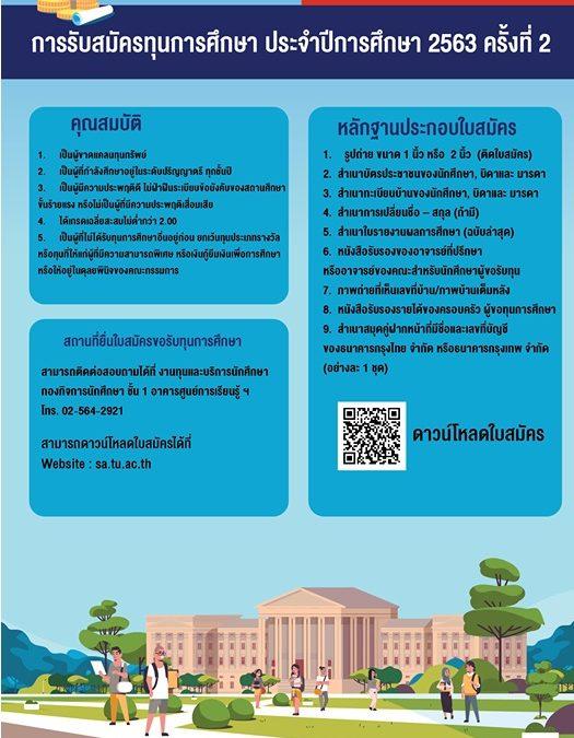 ประชาสัมพันธ์ !! การรับสมัครทุนการศึกษา (ทุนส่งเสริมการศึกษา) ประจำปีการศึกษา 2563 ครั้งที่ 2