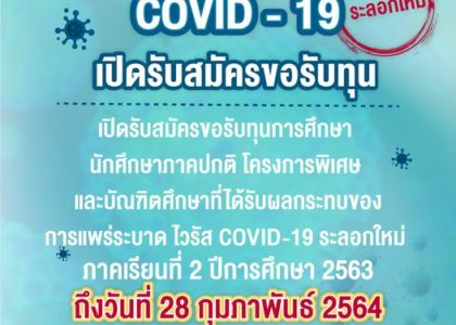 ประกาศรับสมัครขอรับทุน !! ทุนการศึกษาช่วยเหลือนักศึกษาผู้ได้รับผลกระทบจากเชื้อไวรัสโคโรนา 2019 (COVID-19) ระลอกใหม่ ภาคเรียนที่ 2 ปีการศึกษา 2563 -ปริญญาตรี (ทั้งโครงการปกติและโครงการพิเศษ)