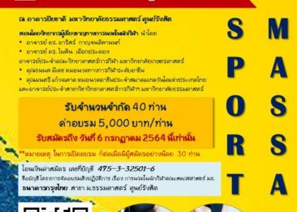 """เปิดรับสมัครผู้ที่สนใจเข้าร่วม โครงการอบรมเชิงปฏิบัติการ """"นวดในนักกีฬา"""" อบรมวันที่ 27-29 กรกฎาคม 2564 (3วัน)"""