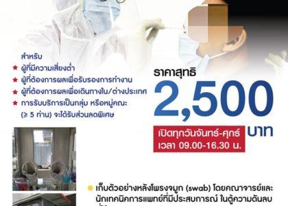 ทางศูนย์บริการสุขภาพคณะสหเวชศาสตร์ มหาวิทยาลัยธรรมศาสตร์ ขอเสนอโปรแกรมตรวจโควิด-19 ด้วยวิธี Real-time RT-PCR ด้วยราคามิตรภาพ  เฉพาะผู้รับบริการที่มีความเสี่ยงต่ำ ประสงค์นำผลตรวจไปใช้เพื่อรับรองการทำงานหรือเดินทาง